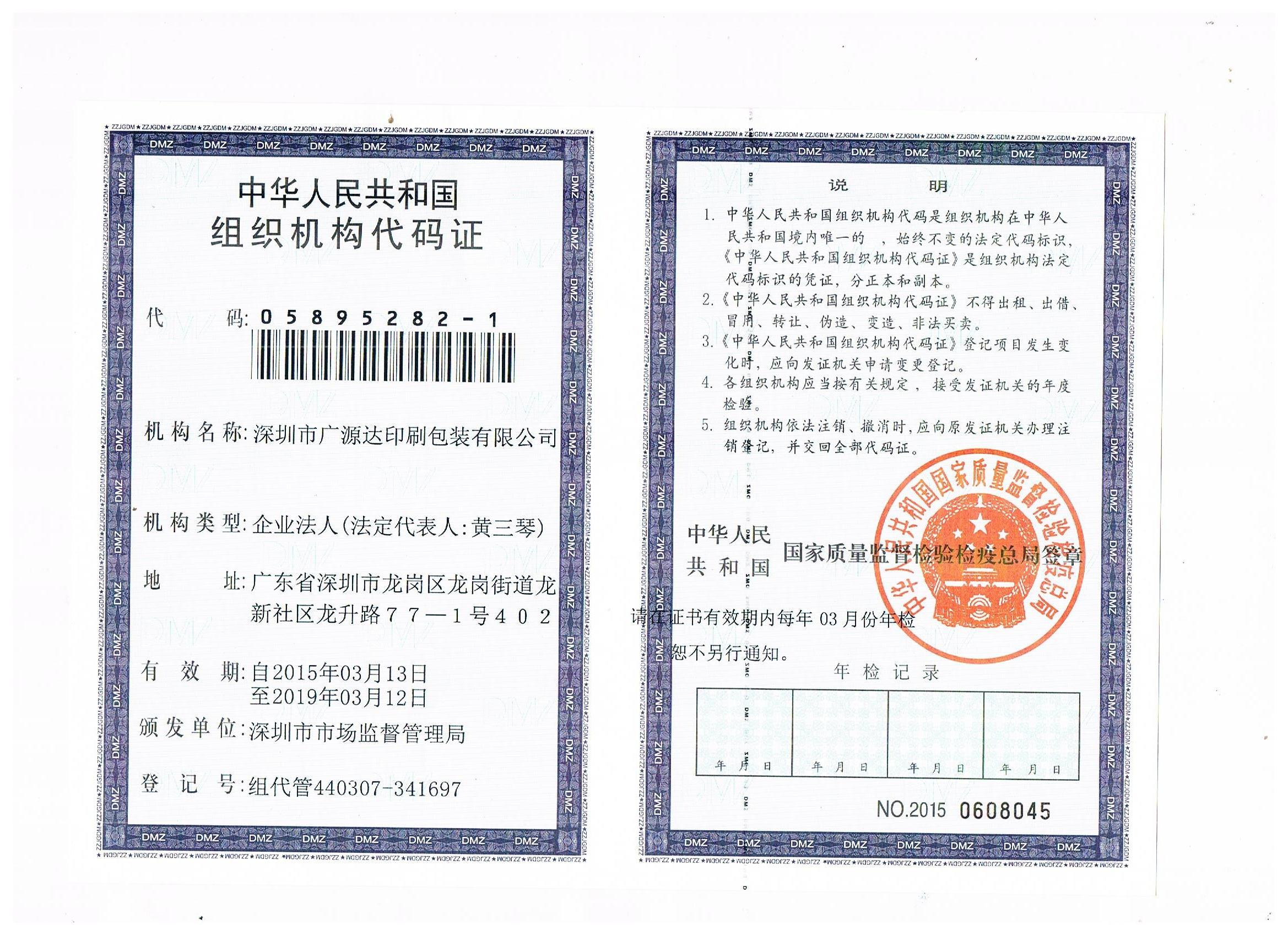 广源达税务登记证