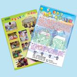 幼儿园宣传页印刷
